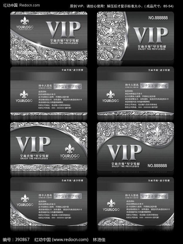 金属花纹VIP会员卡图片