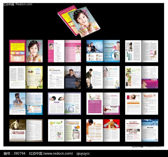 红动网提供杂志设计精品原创素材下载,您当前访问作品主题是医院杂志设计,编号是390794,文件格式是CDR,建议使用CorelDRAW X5及以上版本打开文件,您下载的是一个压缩包文件,请解压后再使用设计软件打开,色彩模式是CMYK, 分辨率是300dpi(像素/英寸),成品尺寸是210285毫米,素材大小 是213.