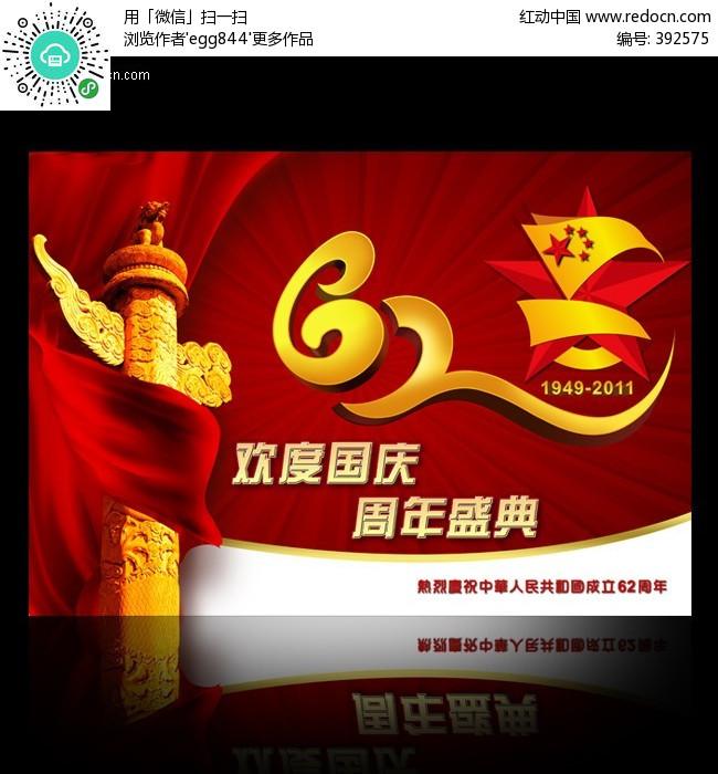 十一国庆节海报_节日素材图片素材