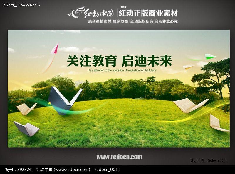 原创设计稿 海报设计/宣传单/广告牌 海报设计 关注教育背景素材  请图片