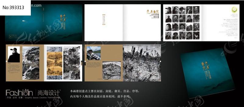 封面画册设计宣传画册走进自然人物简介;