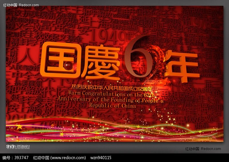 国庆62年海报