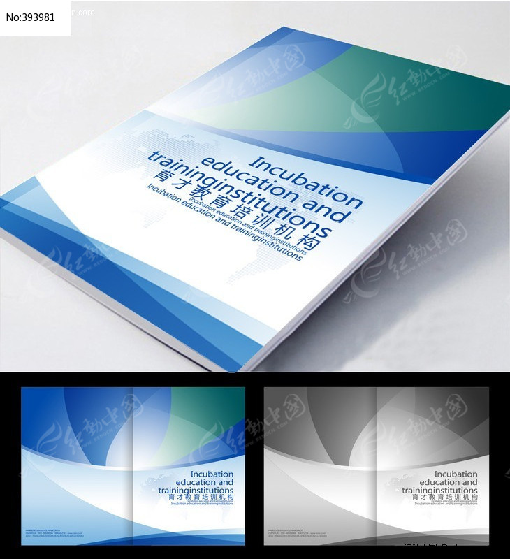 科技企业画册封面 招商画册封面设计 物流画册封面设计 电脑科技画册