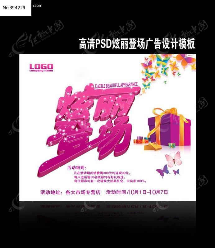 手绘pop海报礼品盒