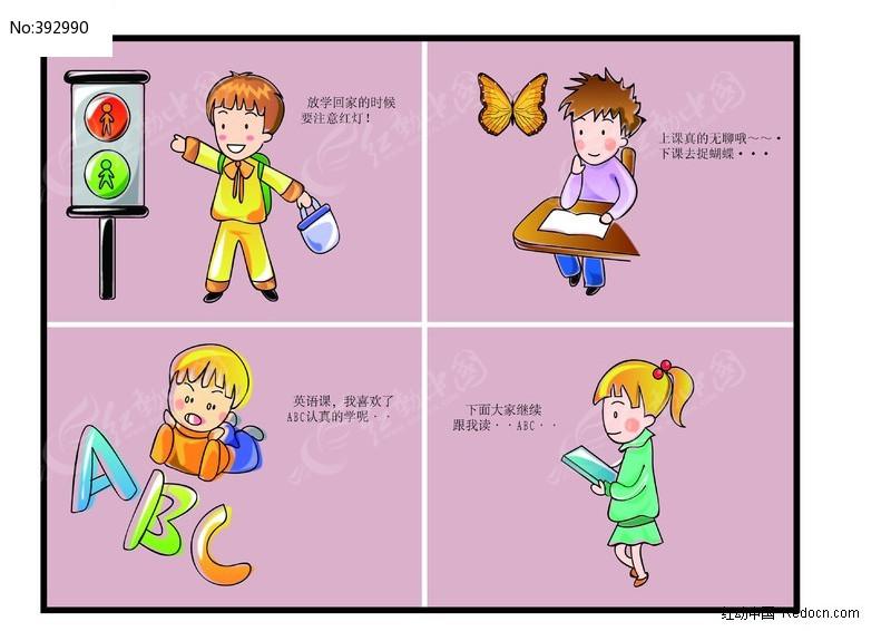 卡通图片/插画