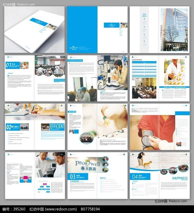 简洁大气 医院 科学 企业画册设计图片图片