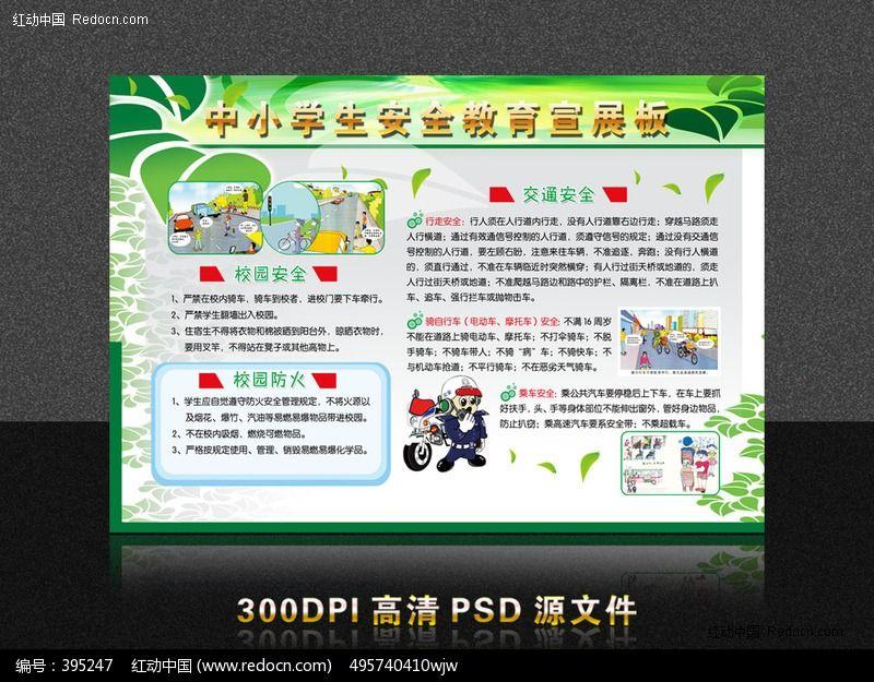 9款 小学生安全教育知识宣传展板PSD下载图片