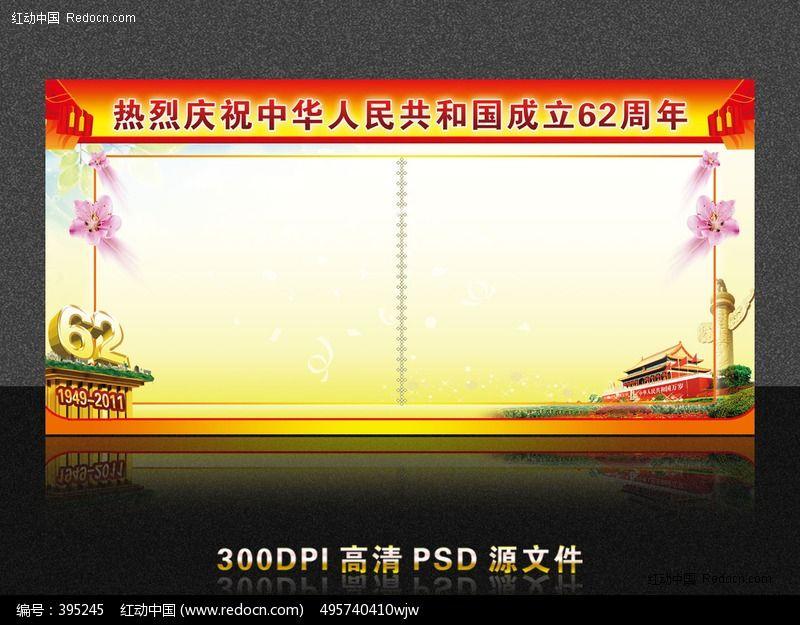 喜迎国庆 喜庆素材 宣传栏 天安门 华表 62周年 展板 展板模板 展板背图片