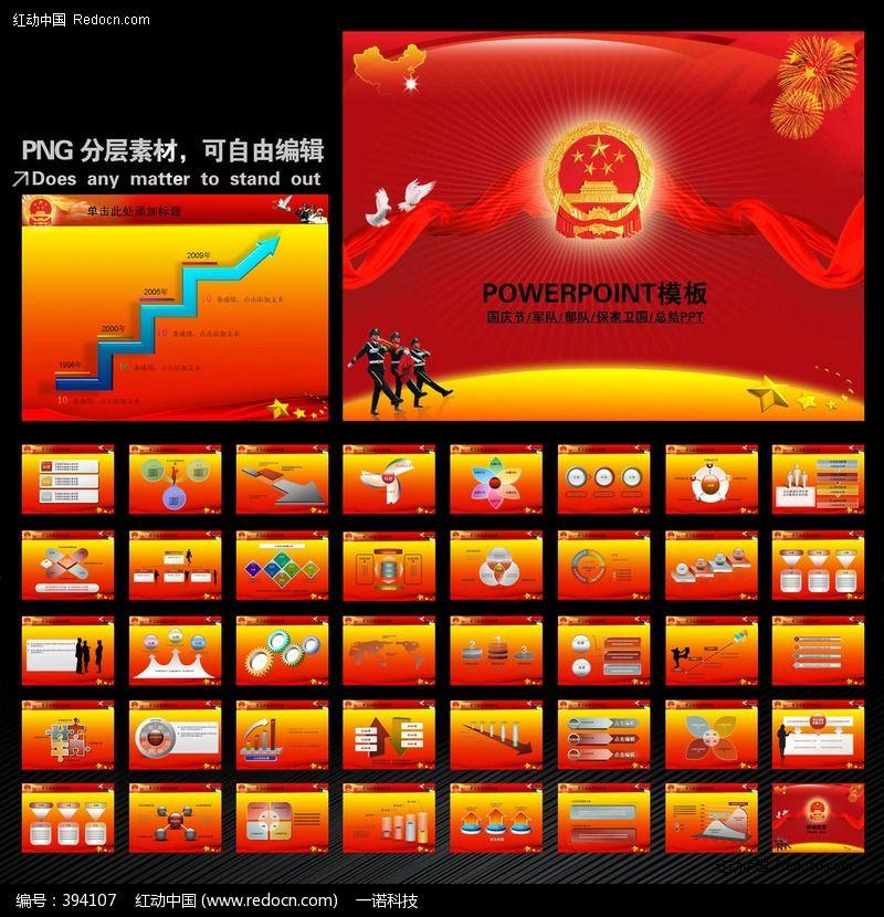 国庆节军警部队军队幻灯片ppt模板2