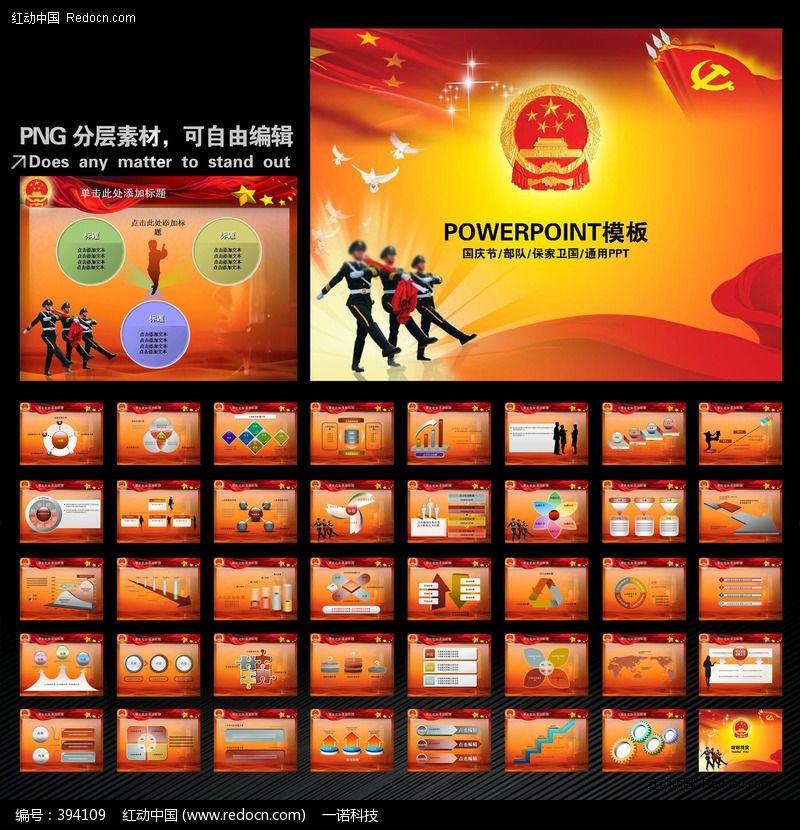 国庆节军警部队军队幻灯片ppt模板