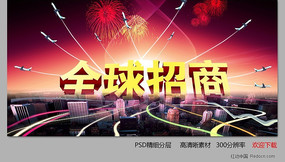 全球招商 城市 招商海报设计