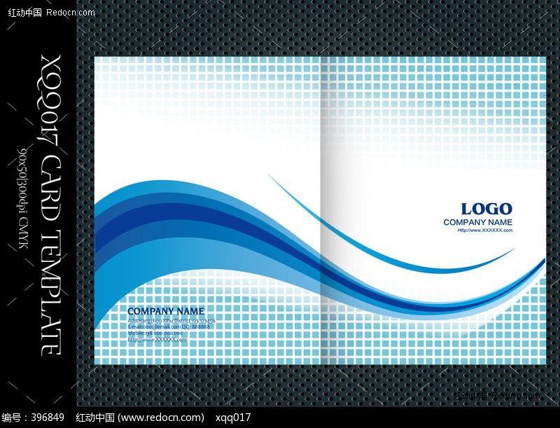 文化画册 封面 封面设计 封面模板 封面背景 蓝色 科技画册 电子画册