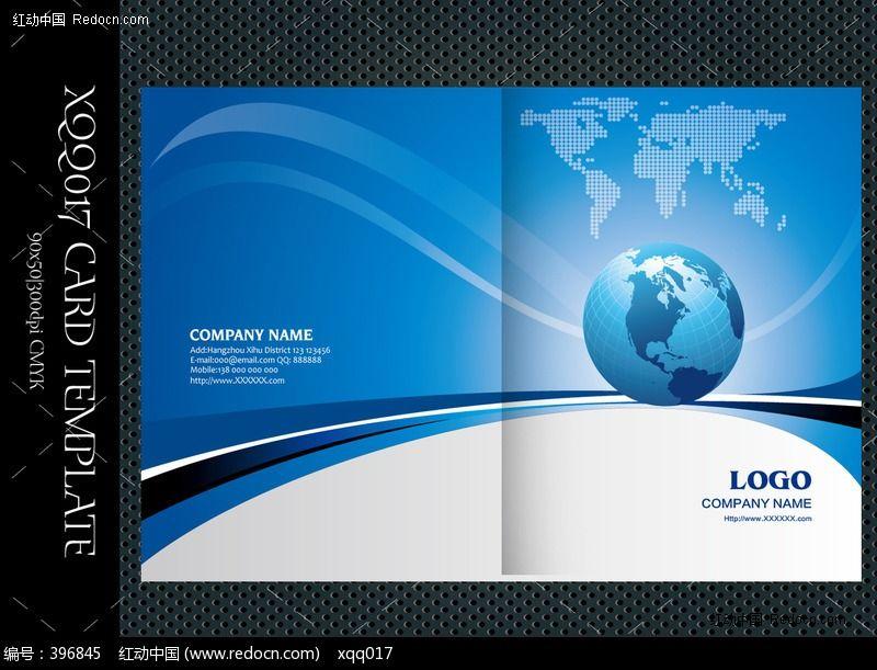 企业资讯_蓝色大气企业宣传画册封面设计