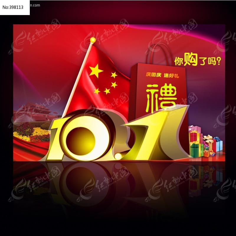 国庆节活动海报素材(高清分层)图片