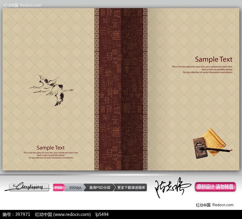 封面底图 封面素材 画册 画册封面 高档 画册模板 封皮 画册设计元素图片
