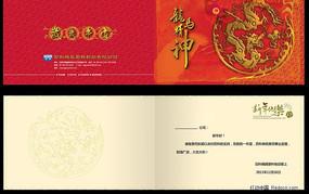 2012龙年贺卡设计素材