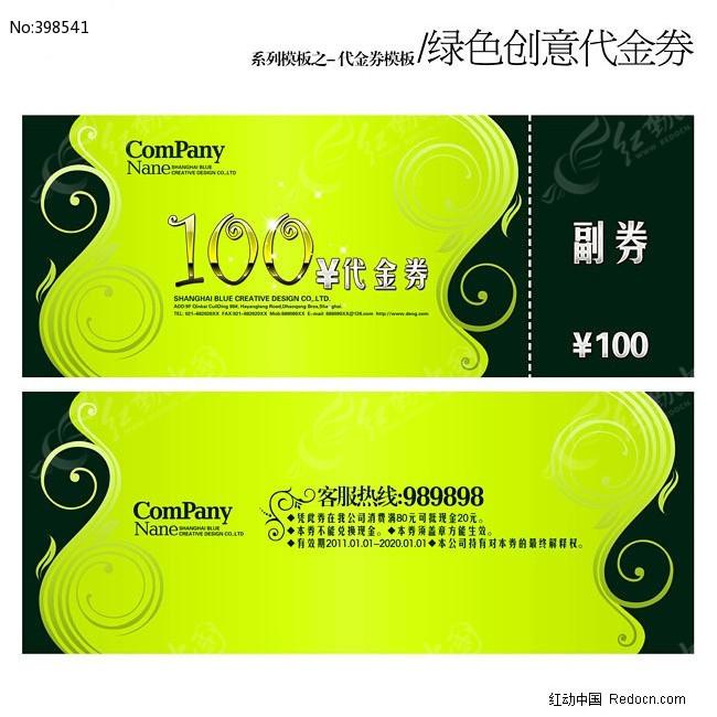 绿色创意花纹代金券  请您分享: 素材描述:红动网提供优惠券 代金券