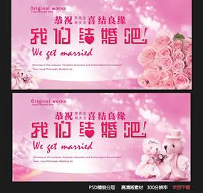 我们结婚吧 婚庆海报设计 PSD分层素材