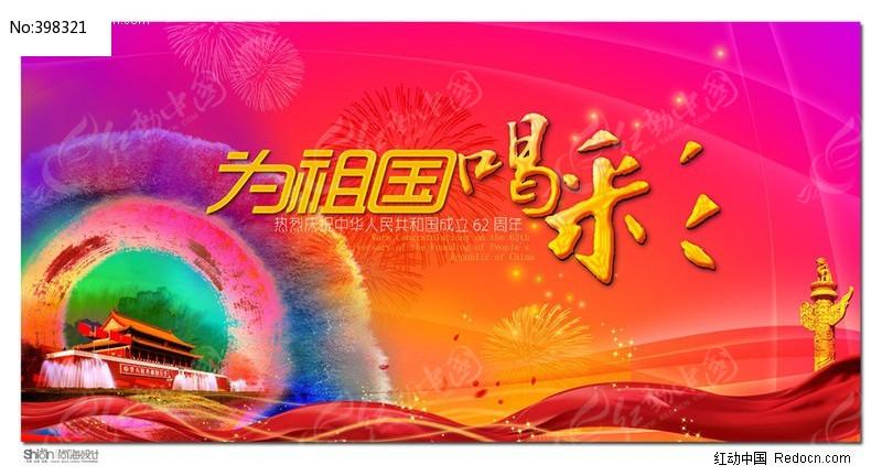 国庆海报,背景-为祖国喝彩