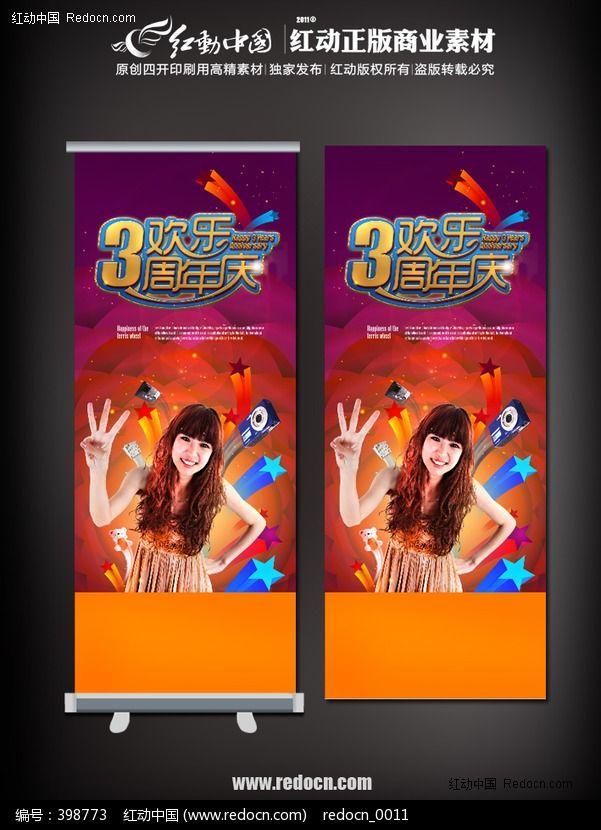 欢乐3周年店庆X展架图片