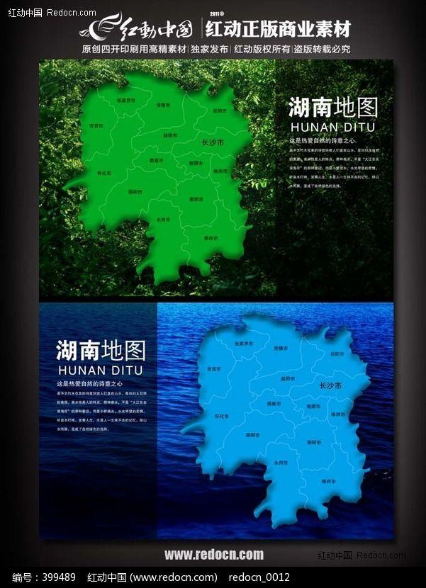 湖南地图psd分层素材_海报设计/宣传单/广告牌图片素