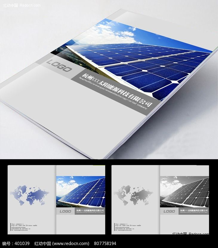 简洁高档太阳能源企业画册封面设计图片