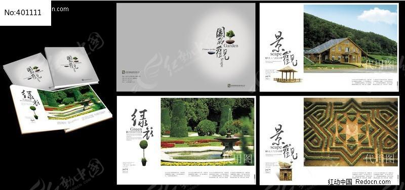 楼书折页 宣传画册 样本 排版设计 封面设计 装修画册 版式 排版 书法