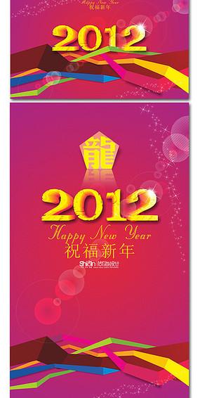 2012新年海报