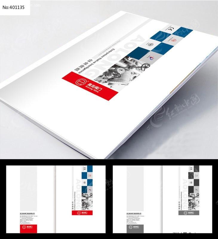 简洁高档 机械企业画册封面设计图片