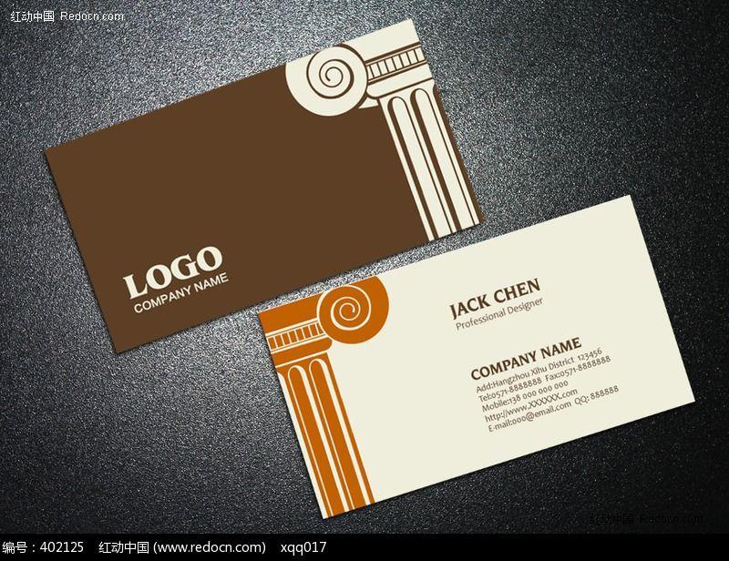 欧式简洁名片设计_名片设计/二维码名片图片素材