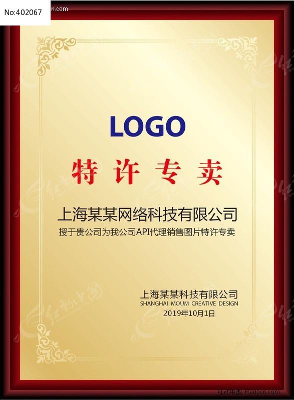 特许专卖授权 授权铜牌CDR图片