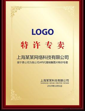 特许专卖授权 授权铜牌CDR