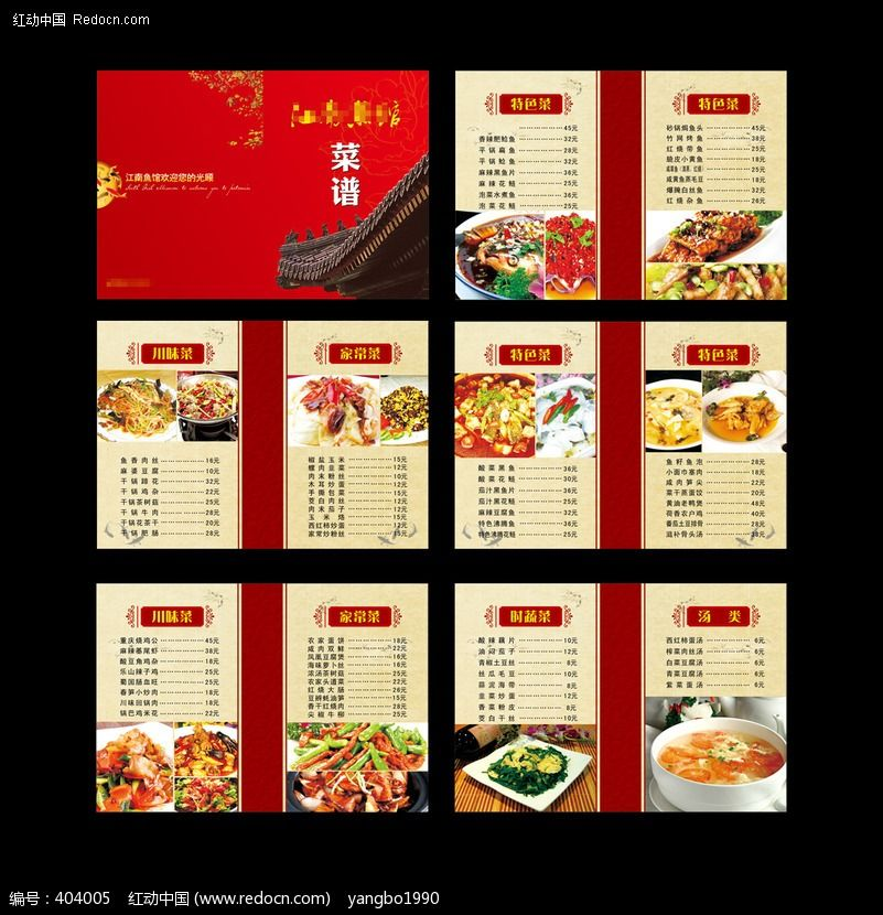 江南鱼馆菜谱设计cdr素材下载_菜单|菜谱设计图片