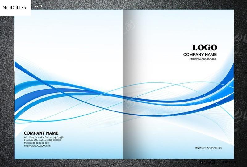 动感线条简洁企业画册封面设计
