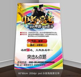 中考高考培训班招生海报
