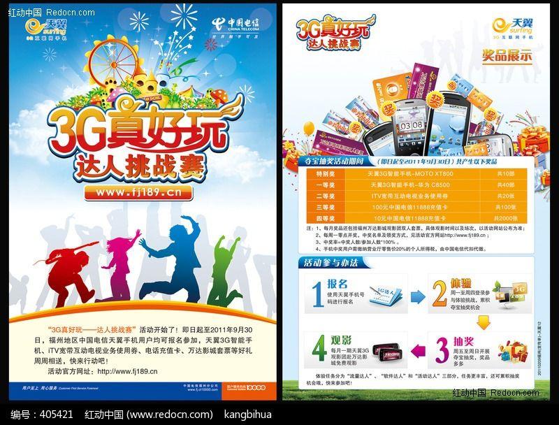 淘宝达人手机端背景图_3G达人挑战赛宣传单DM_红动网