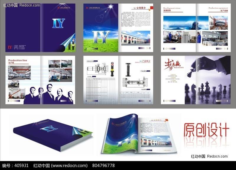 画册版式          页码设计 排版 cdr格式 画册分层 卷页效果 宣传图片