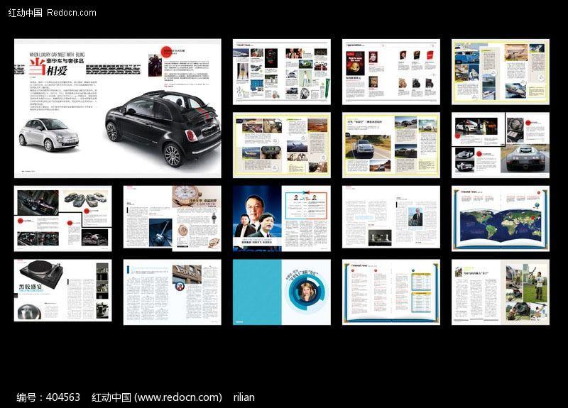404563)-杂志设计; 汽车杂志汽车杂志封面设计 汽车杂志图片1图片