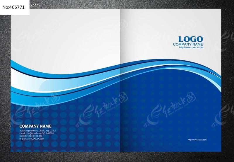 蓝色简洁企业画册封面