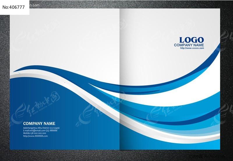 蓝色动感简洁企业画册封面