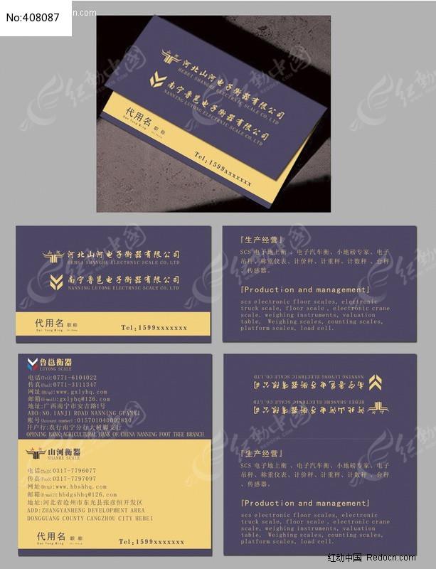 原创设计稿 名片设计/二维码名片 企业名片 名片模板(折叠)  请您分享