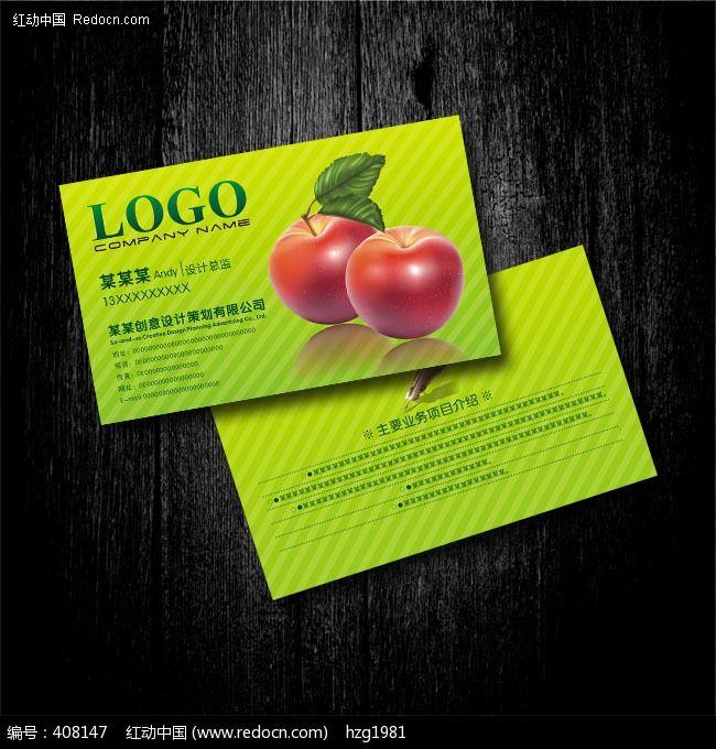 草绿色 水果店名片设计图片