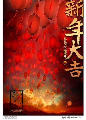 新年大吉-火红灯笼