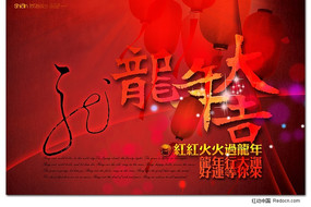 龙年大吉2012新年海报