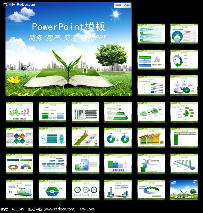 商务ppt模板_ppt模板/ppt背景图片图片素材