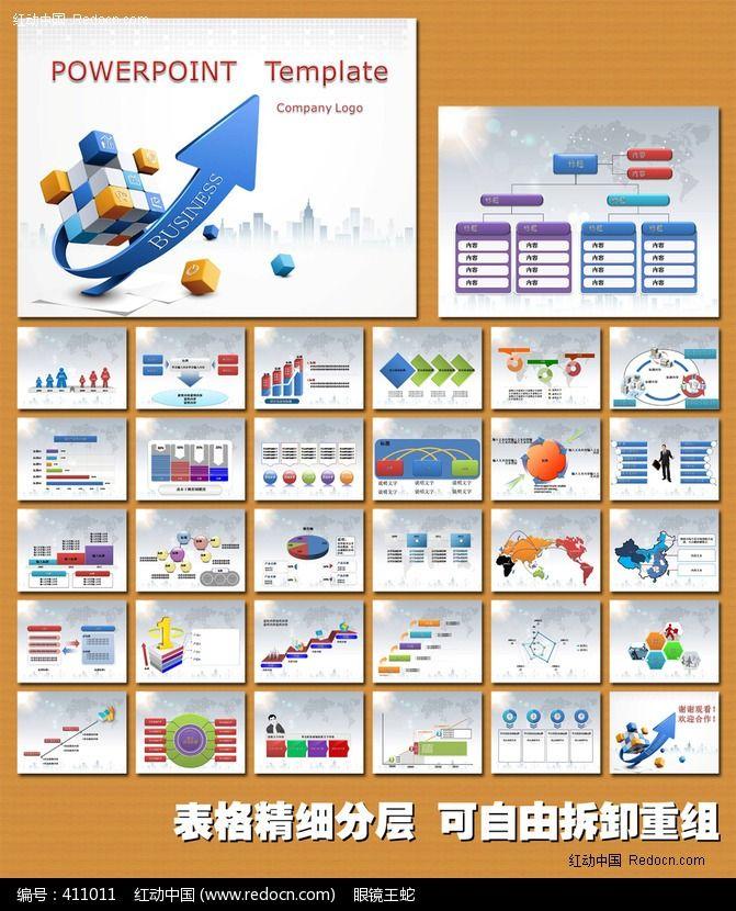 商业PPT 科技PPT 上升PPT PPT表格 PPT数据 世界地图PPT 中国地