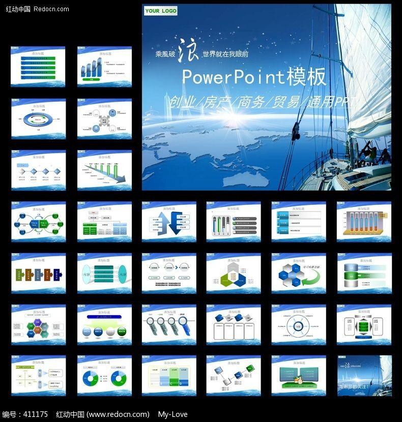 创业主题ppt模板下载图片