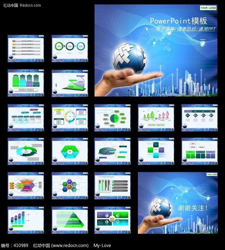 商务主题PPT模板