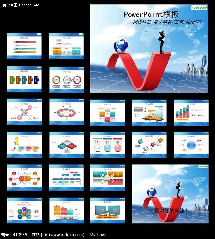 电子商务主题ppt模板素材下载_商务贸易ppt设计图片