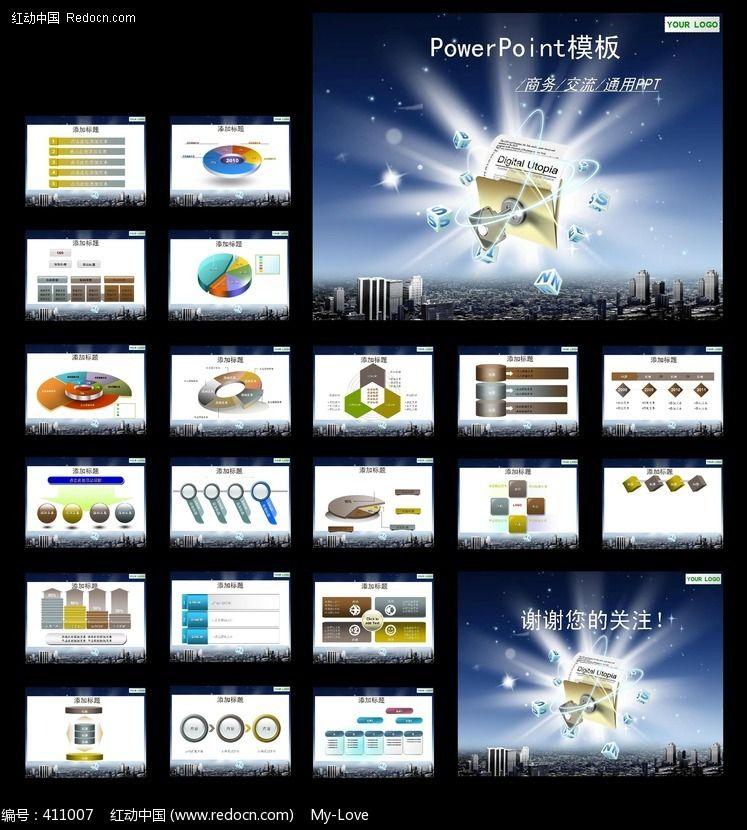 房产商务ppt模板_ppt模板/ppt背景图片图片素材